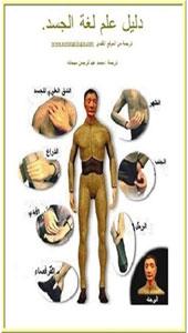 لغة الجسد_المكتبة الإلكترونية_الأكاديمية الدولية لتطوير الذات