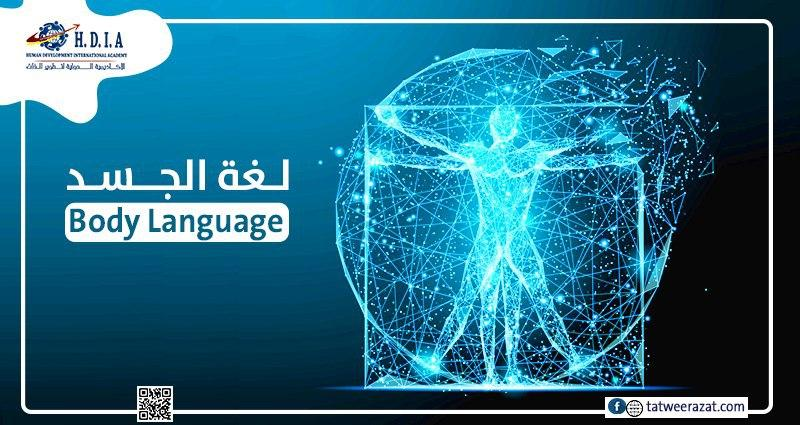 دبلوم تحليل الشخصيات ولغة الجسد