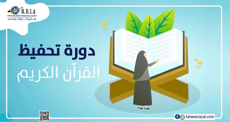دورة تحفيظ القرآن الكريم